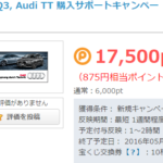 これはスゴいぞ!【アウディキャンペーン応募】ポイントタウンなら875円ゲットできる!