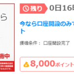 ちょびリッチ【くりっく365】FX口座開設のみで4,000円ゲット!