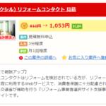 【リフォームコンタクト】ポイントサイト的に超オイシイ案件が再発!1,053円おトクにゲット!