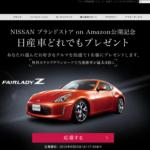 ポイントタウン【日産SY Amazonキャンペーン】応募で即時に74円稼ぐ!