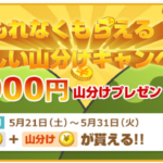 【えんためねっと】FX超ラク案件で22,000円!「山分けキャンペーン」でさらに稼げ!