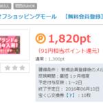 ポイントタウン【無料会員登録案件】3件まとめてやって250円ゲット!