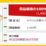 ハピタス【みやびの爽臭サプリ】初月解約OKで100%還元!