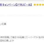 げん玉【アサヒビール・リオ五輪キャンペーン】応募で45円もらっとこう!!