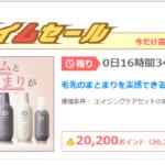 ちょびリッチ【スカルプDボーテ エイジングケアセット】高額10,100円が全額還元!