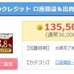ゲットマネー【みんなのクレジット】増額中で13,550円もらえる!