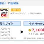 ゲットマネー【楽天銀行口座開設】710円ゲット!YJカードも今が狙い目!