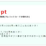 ポイントインカム【はぴはぴクーポン】有料会員登録で648円儲ける!