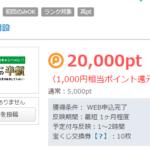 ギョギョ!!ポイントタウンで増額中!【J-Bits】口座開設のみで1,000円ゲットせよ!