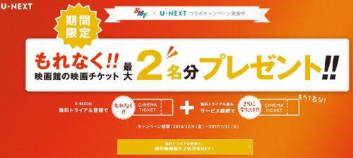 U-NEXT映画チケットキャンペーン
