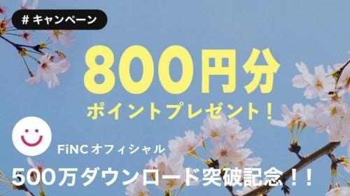 FiNC友達招待コード入力での登録で1800円もらえる!