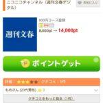 文春デジタルで500円、FODプレミアムで200円稼ぐ!