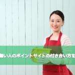 主婦・会社員【時間が無い人】のポイントサイトの効率的な付き合い方!