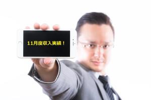 iPhone6の画面(横)を見せるエンジニア (2015.11)