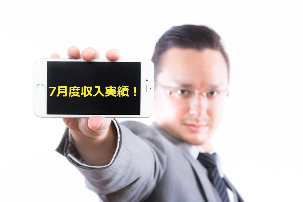 iPhone6の画面(横)を見せるエンジニア (15.07)