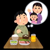 family_tanshin_funin