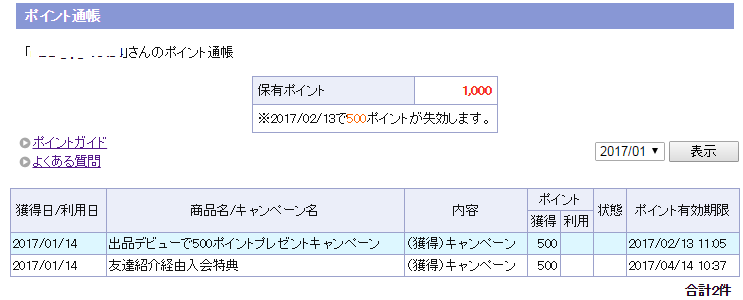 1701203