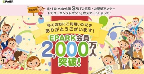 EPARK2,000万人突破キャンペーン