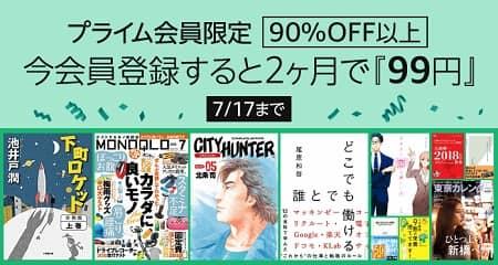 【プライム会員限定】 Kindle Unlimited 今会員登録すると『99円』で2ヶ月利用可能