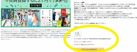 kindle unlimited」がプライム会員限定で2ヶ月99円