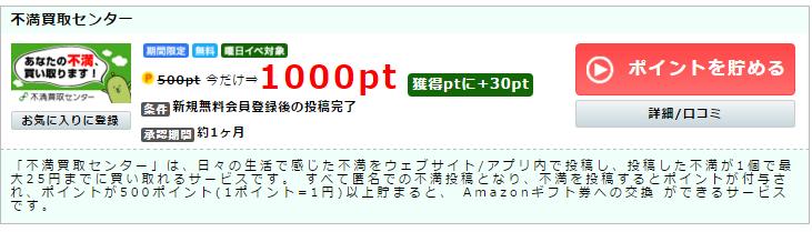 不満買取センター(ポイントインカム、15.11.04)