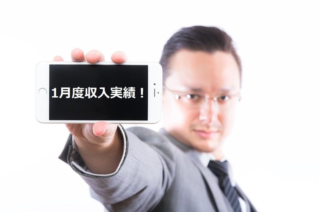 iPhone6の画面(横)を見せるエンジニア (1月度)