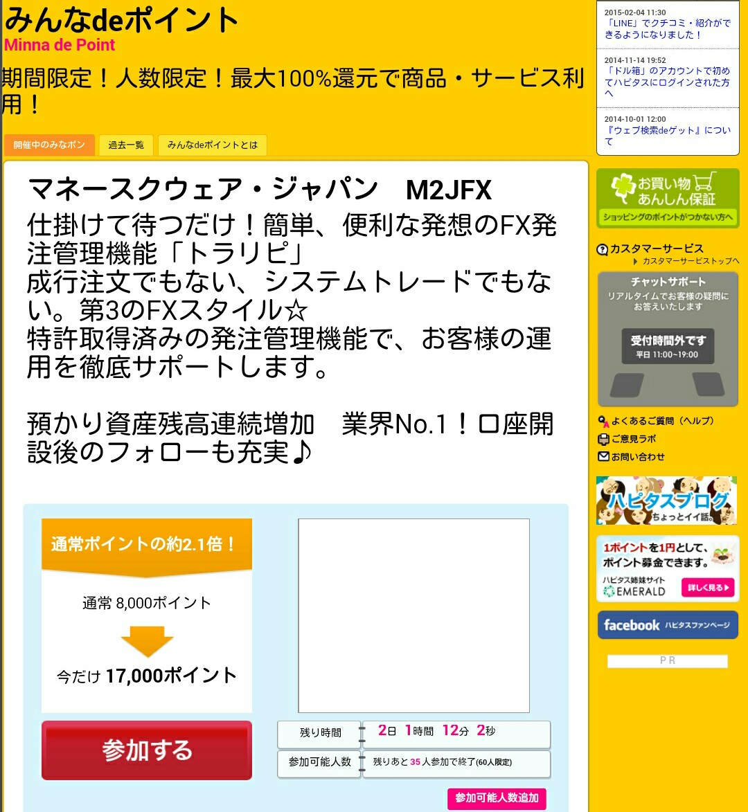 Screenshot_2015-02-28-10-47-57~2