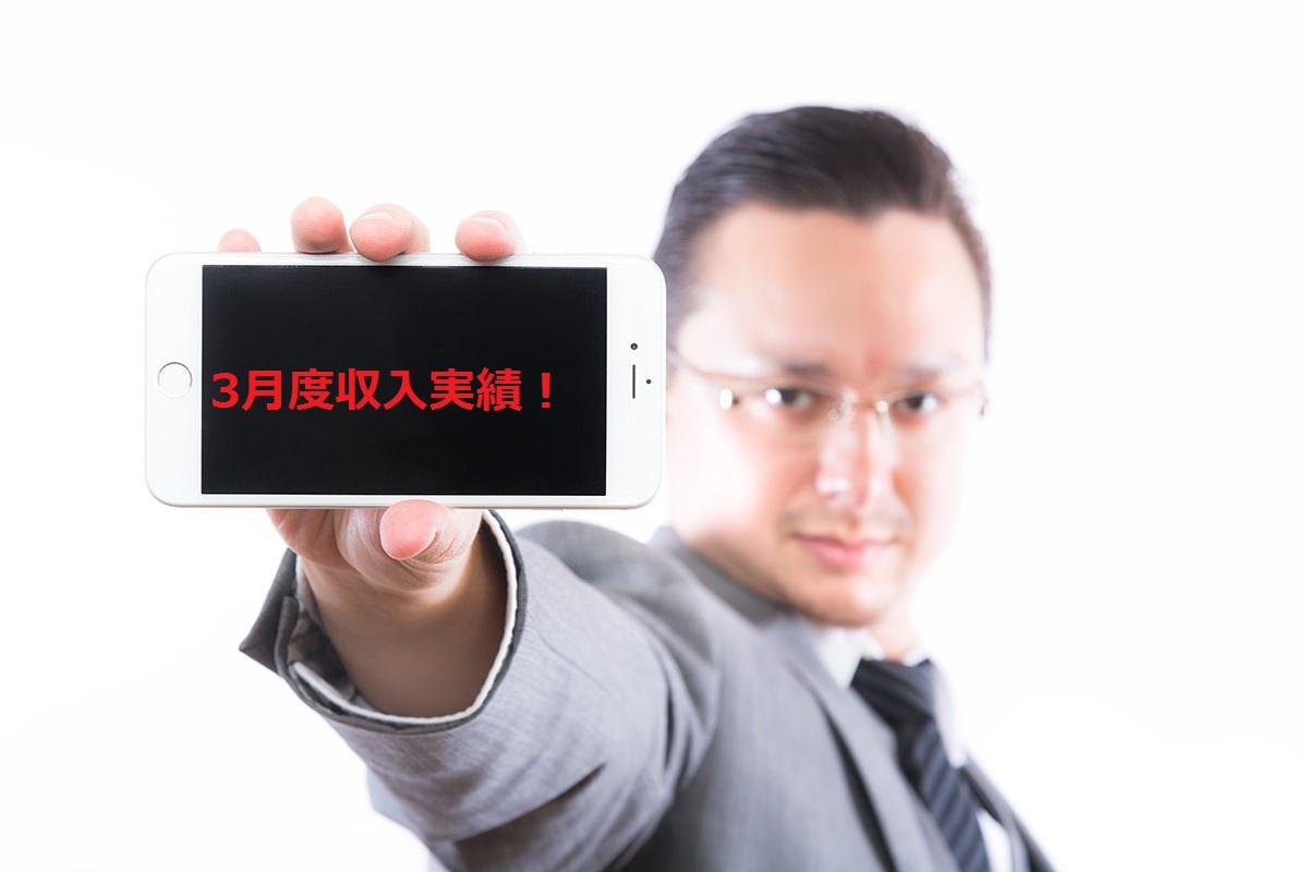 iPhone6の画面(横)を見せるエンジニア (3月度)