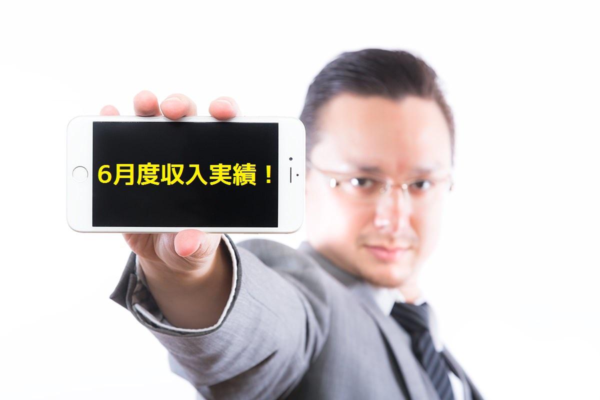 iPhone6の画面(横)を見せるエンジニア (16.06)