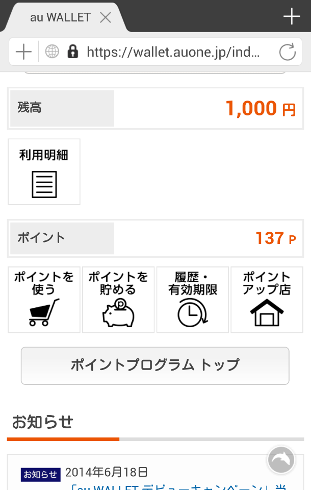 screenshotshare_20140625_022845.png